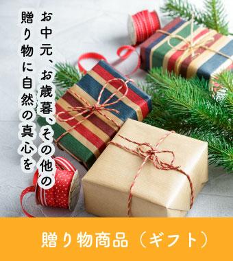 贈り物商品(ギフト)