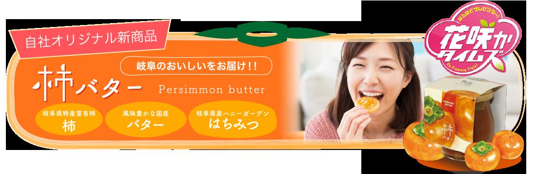 自社オリジナル新商品柿バター